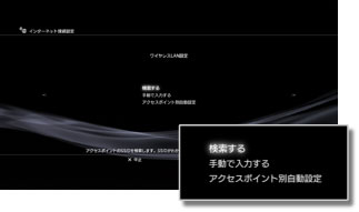 ネット 接続 ps3 PS3システムソフトウェアアップデート